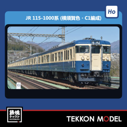 HOゲージ TOMIX HO-9076 115-1000系近郊電車(横須賀色・C1編成)セット(6両)...