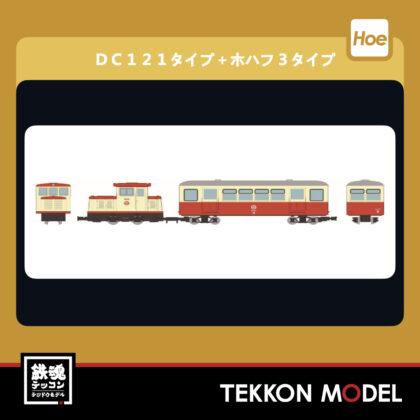 HOeゲージ  TOMYTEC 315520 鉄道コレクション ナローゲージ80 想い出の尾小屋鉄道...
