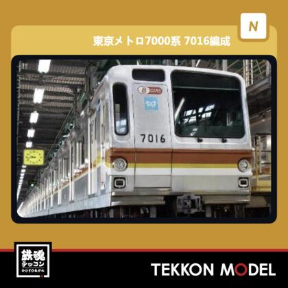 Nゲージ  TOMYTEC 317227 鉄道コレクション 東京メトロ7000系 副都心線7016編成8両セット...