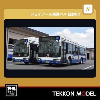 Nゲージ  TOMYTEC 316565 ザ・バスコレクション ジェイアール東海バス...