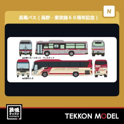 Nゲージ  TOMYTEC 316527 ザ・バスコレクション 長電バス (長野-東京線60周年記念)2台セット...