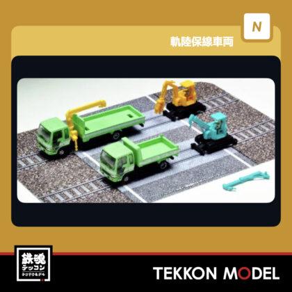 Nゲージ  TOMYTEC 319924 ザ・トラックコレクション 軌陸保線車両セットC...