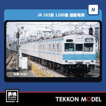 Nゲージ TOMIX 98471 103-1200系通勤電車増結セット(5両) NEW 2022年5月予定