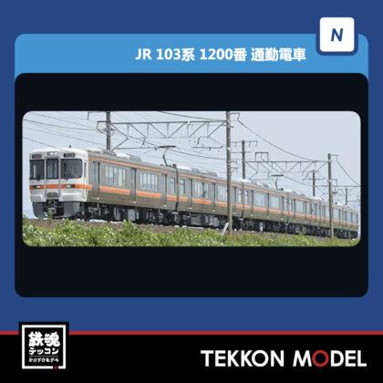 Nゲージ TOMIX 98482 313-5000系近郊電車基本セット(3両) NEW 2022年5月予定