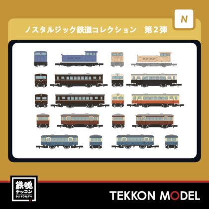 Nゲージ  TOMYTEC 319962 ノスタルジック鉄道コレクション 第2弾 2022年3月予定