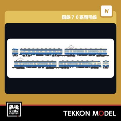 Nゲージ  TOMYTEC 316435 鉄道コレクション国鉄70系両毛線4両セットA...
