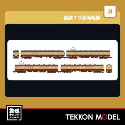 Nゲージ  TOMYTEC 316442 鉄道コレクション国鉄70系新潟色4両セットB...