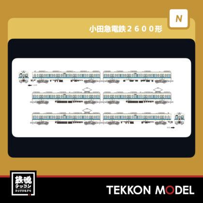 Nゲージ  TOMYTEC 317784 鉄道コレクション小田急電鉄2600形6両セット...