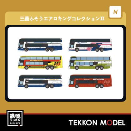 Nゲージ  TOMYTEC 319986 ザ・バスコレクション 三菱ふそうエアロキングコレクションⅡ...