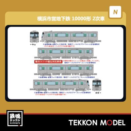 Nゲージ  TOMYTEC 315759 リニア地下鉄道コレクション 横浜市営地下鉄グリーンライン...